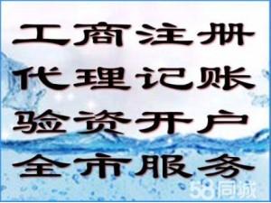 苏州吴中区注册公司要哪些条件