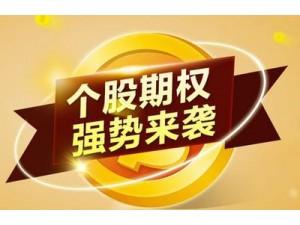 上海场外期权高返佣高服务直招全国代理商