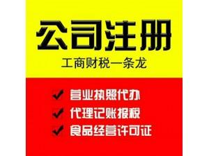 上海公司注册 代理记账报税  企业变更