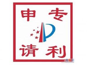 漳州专利申请流程一休知产竭诚为您服务