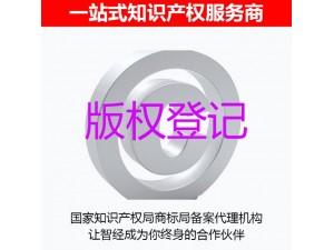 济宁知识产权版权登记著作权转让 美术文字汇编作品