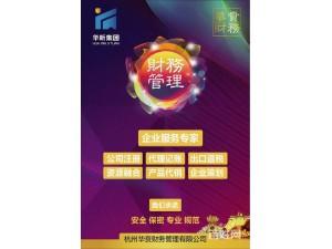 杭州注册代账及报税一条龙服务---华贲财务