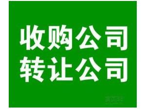 杭州一般纳税人公司、食品公司转让