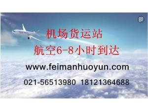 (空运当天件)上海航空快运|航空物流|航空货运公司