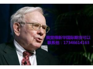 新华国际期货官网招商代理