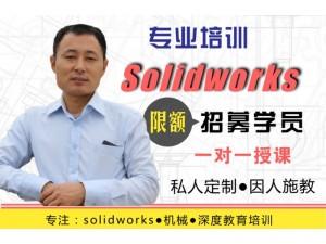 中山机械设计solidworks培训(师徒式一对一)