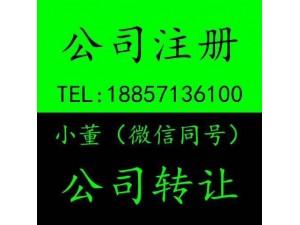 杭州公司注册营业执照代办财务代理记账工商变更商标注册公司转让