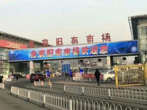 办理北京汽车过户外迁哪家强正规服务在花乡