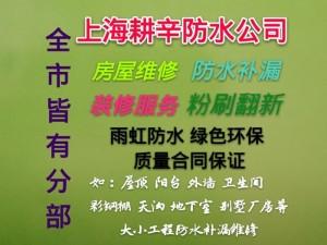 上海皆有分部 专业防水 屋顶屋面 外墙天沟防水 房屋维修