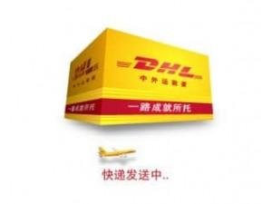 张家港保税区DHL快递张家港保税区DHL国际快递公司