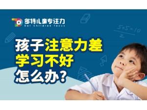 南京哪里可以培养孩子的专注力及自控力
