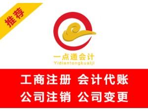 免费注册公司办理营业执照新公司开业代理记账特惠中