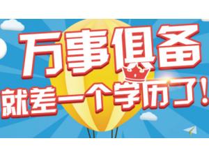 广东奋飞教育,高校面向上班族招生,短学制,学信网可查