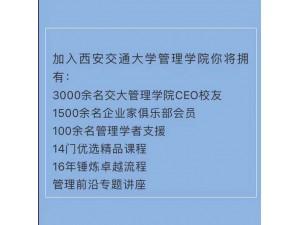 西安交大管理学院CEO(总裁)特训班招生
