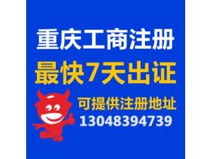 重庆南坪工商注册、变更 代理记账 公司注销