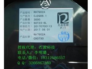 USB端口充电协议控制器RH791A/RH792A