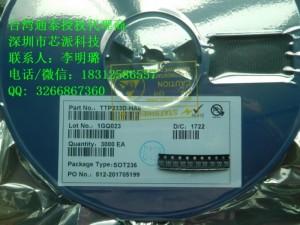 超低功耗单键触摸按键TTP233D-HA6