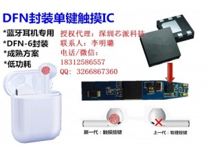 DFN-6封装单键触摸检测IC芯片