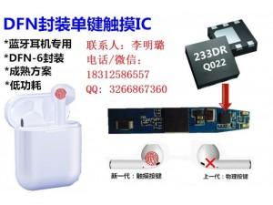 单通道触摸芯片TTP233D-RB6,取代传统按键
