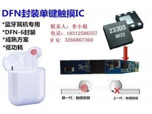 私印233DS触摸IC原厂