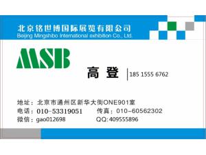 2020第九届(南京)国际电子支付技术与设备展览会