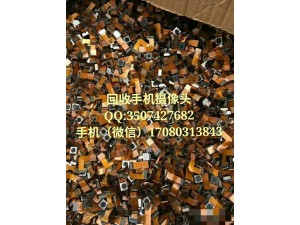 高价回收VivoX20 Plus手机摄像头
