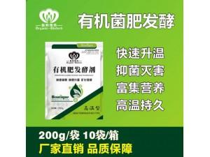 欧科拜克有机肥发酵剂鸡鸭牛羊粪豆渣厨余秸秆发酵除臭发酵EM菌