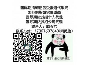 香港汇信国际期货诚招各渠道代理商天欢迎咨询了解