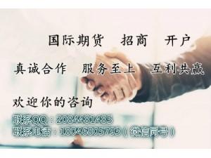 香港国际期货远大平台主账户一级代理招商
