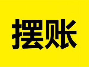 东北沈阳1000万到20亿公司亮资显账银行余额单费用