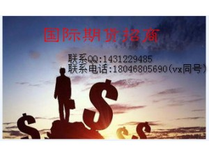 正规国际期货外盘主账户官方网站招商