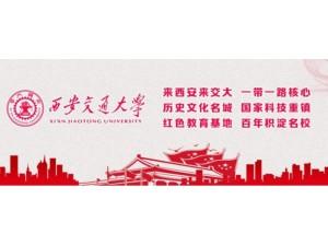 2019年中组部西安交通大学党政干部培训中心课程