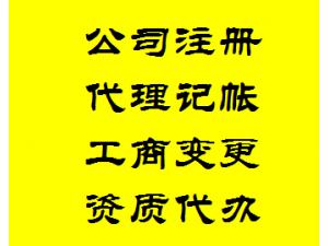 南宁0元工商注册、地址托管,代理记账、财务咨询一条龙服务