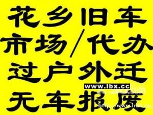 个人转让北京车指标转让 北京车牌 可以过户!!
