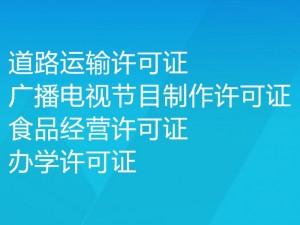 天津道路运输许可证怎么办理