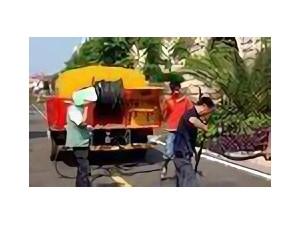 专业疏通马桶、管道、抽粪池、沙井、改道、价格实惠