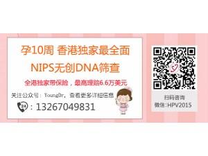 孕妈妈们你们知道香港无创DNA什么时候做好吗?