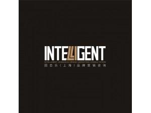 INTELLIGENT因态乐(上海)品牌营销咨询