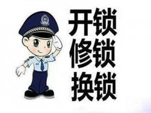 九江永修县开锁师傅电话,永修配车钥匙遥控