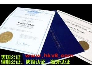 香港公证律师咨询_美国英国新加坡加拿大使馆认证