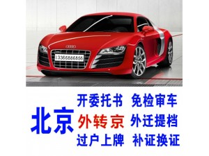 北京车辆年检验车 车辆过户 外迁提档 购车指标延期