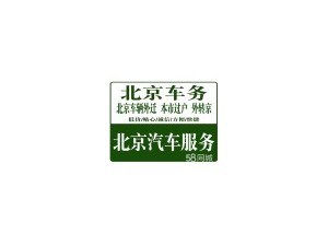 花乡办理北京汽车过户 外迁提档上牌 需要准备的手续