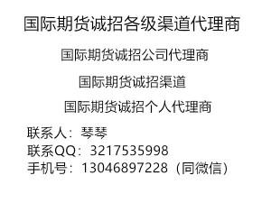 香港汇信国际期货诚聘代理商 火热加盟中