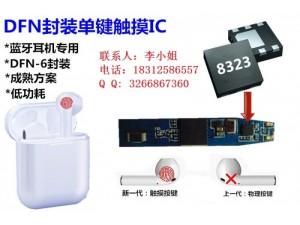 DFN2*2-6L封装电容式触摸IC,10秒自动复位