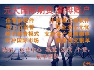 香港元大国际期货最正规的平台