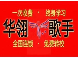 专业培训职业酒吧歌手唱歌舞蹈网红主播声乐跳舞培训