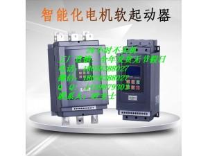 660V智能软启动器 280KW碎石机旁路型软起动装置