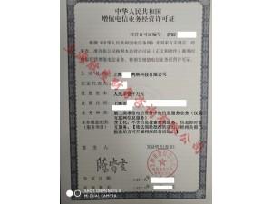 加急二十天办理上海增值电信EDI许可证