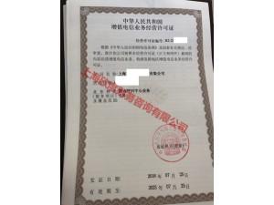 上海增值电信业务呼叫中心许可证快速办理