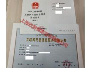 办理上海互联网药品许可证要符合什么条件
